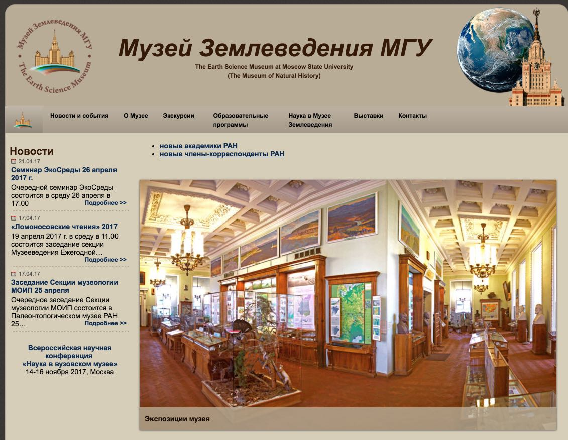 Earth Science Museum Moscow State University Website