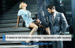 Главные качества настоящего мужчины – Качества настоящего мужчины с женской и мужской точки зрения ⇒ Блог Ярослава Самойлова
